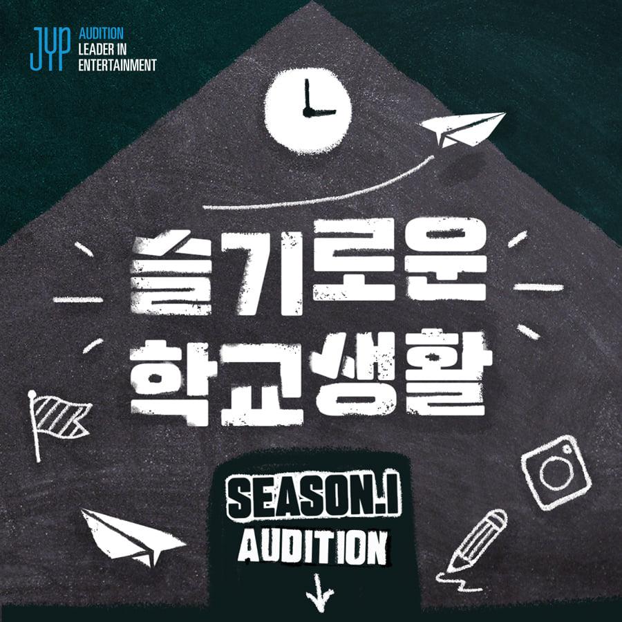JYP 슬기로운 학교생활 오디션.jpg