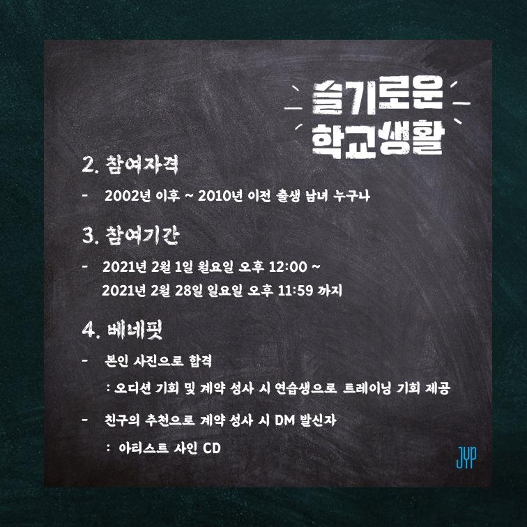 JYP 슬기로운 학교생활 오디션3.jpg