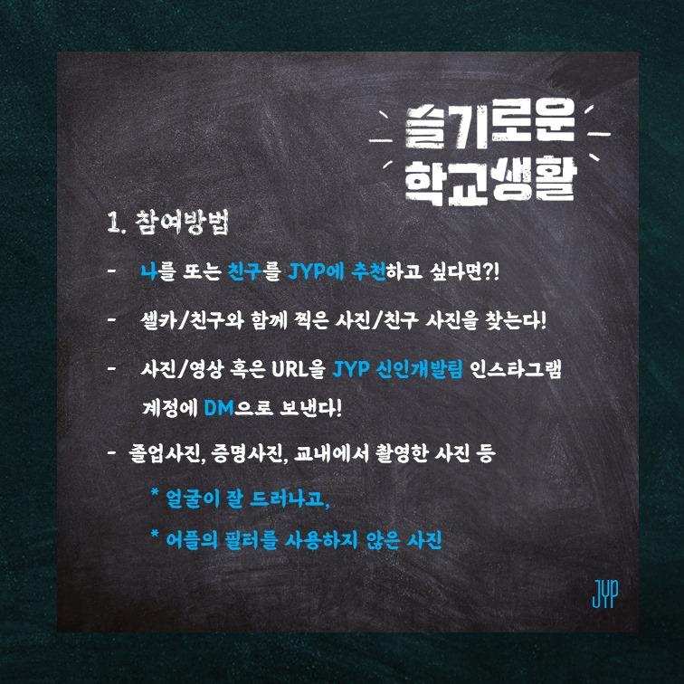 JYP 슬기로운 학교생활 오디션2.jpg