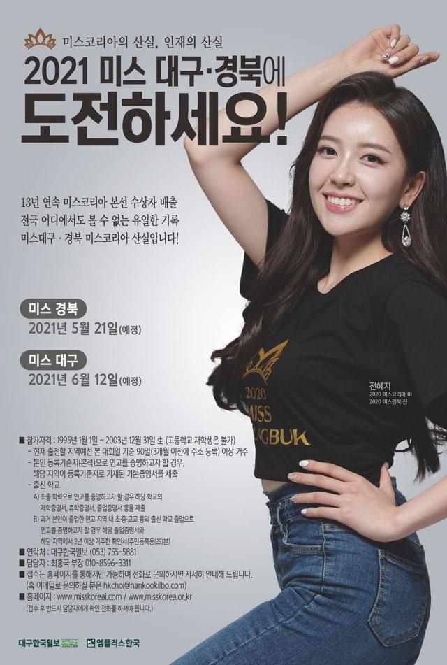 2021 미스대구경북 선발대회.jpg