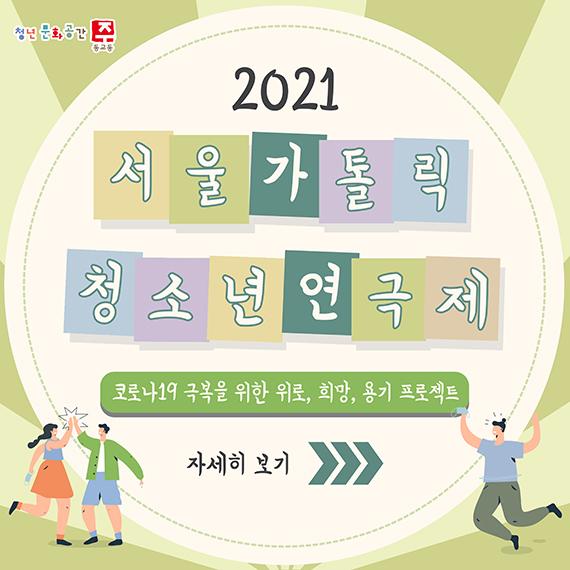2021 서울가톨릭청소년연극제.jpg