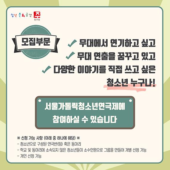 2021 서울가톨릭청소년연극제2.jpg