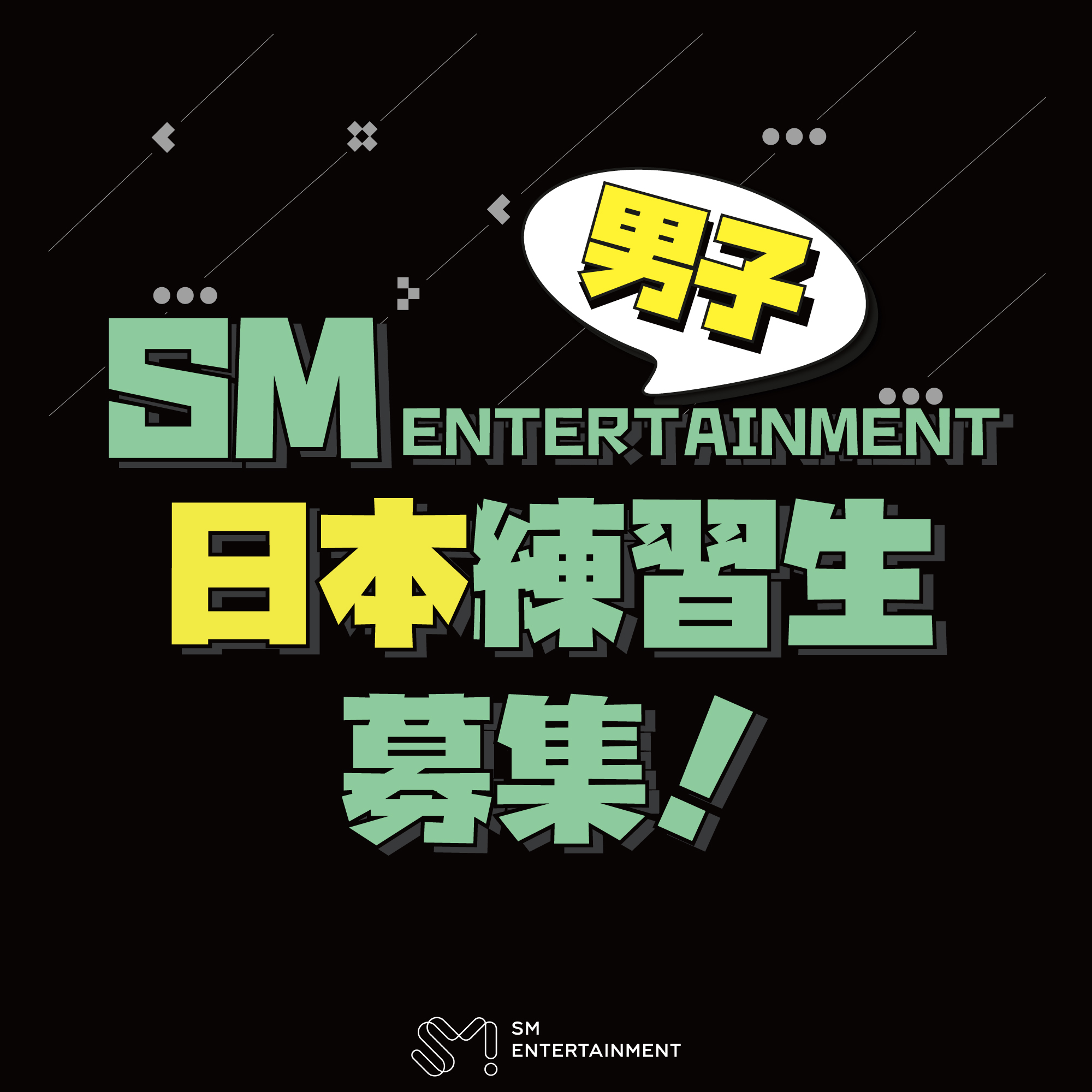 SM 엔터테인먼트1.jpg