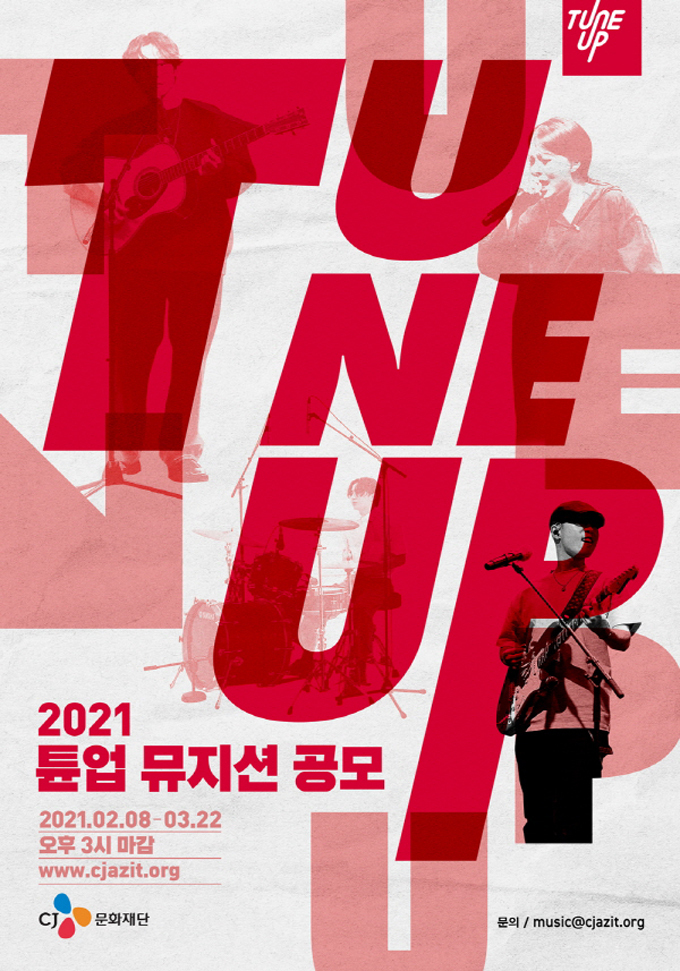 2021년도 튠업 뮤지션(22기) 공모.jpg
