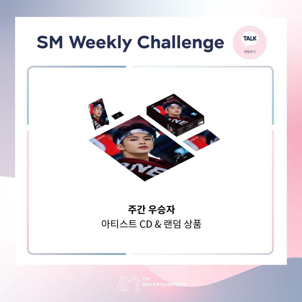SM Weekly Challenge Vol.4-4.png