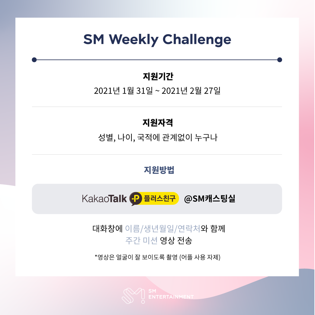 SM Weekly Challenge Vol.4-2.png