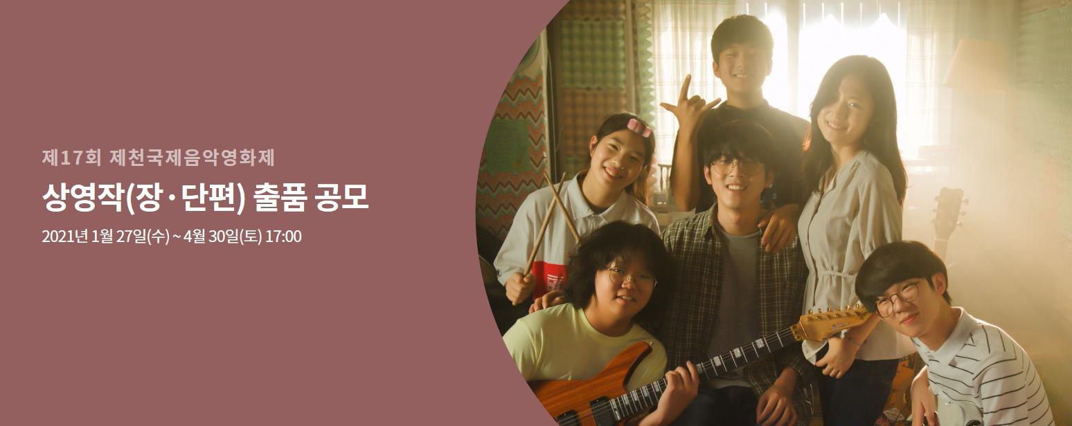 제17회 제천국제음악영화제 장·단편 음악영화 출품 공모.jpg